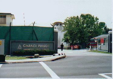 チャンギ刑務所